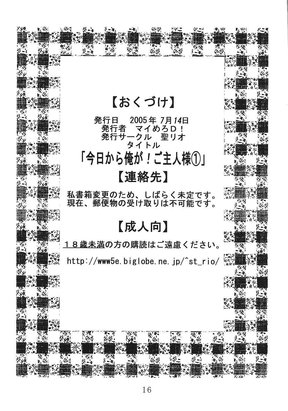 Kyou Kara Ore wa! Goshujin-sama 1 16