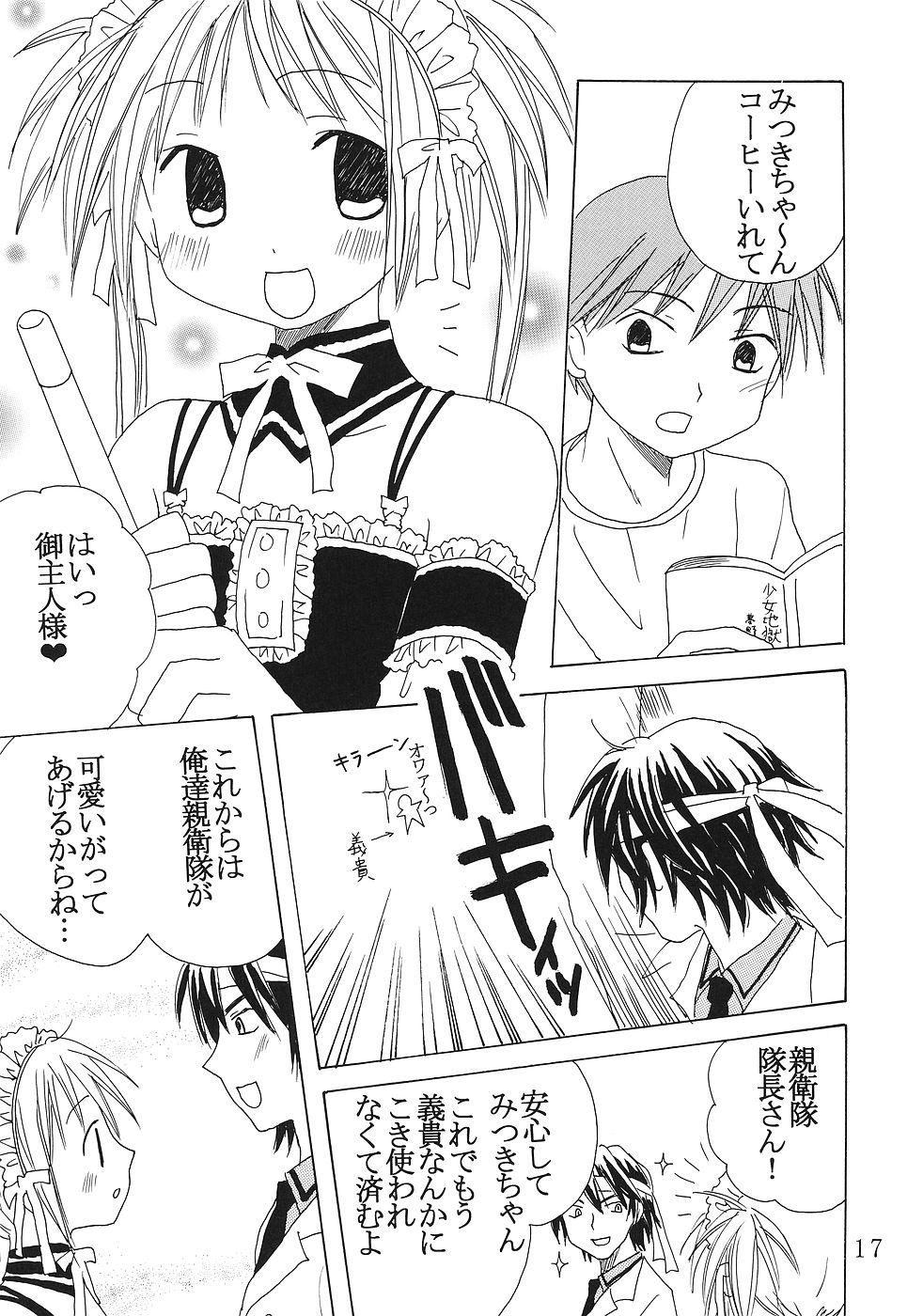 Kyou Kara Ore wa! Goshujin-sama 1 17