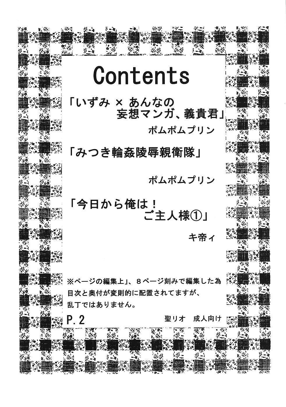 Kyou Kara Ore wa! Goshujin-sama 1 2