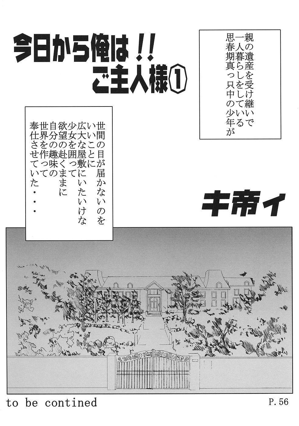 Kyou Kara Ore wa! Goshujin-sama 1 56