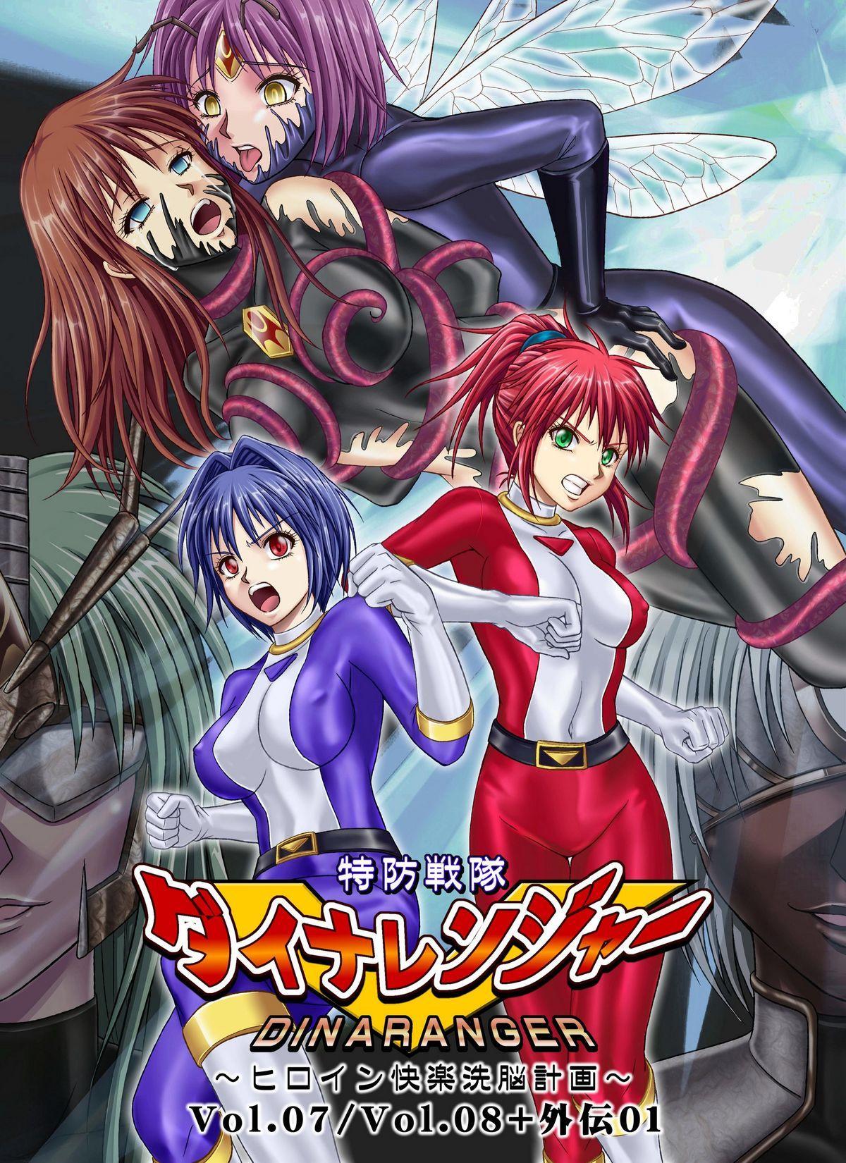 [Macxe's (monmon)] Tokubousentai Dinaranger ~Heroine Kairaku Sennou Keikaku~ Vol. 07/08/Gaiden01 [English] [SaHa] 0