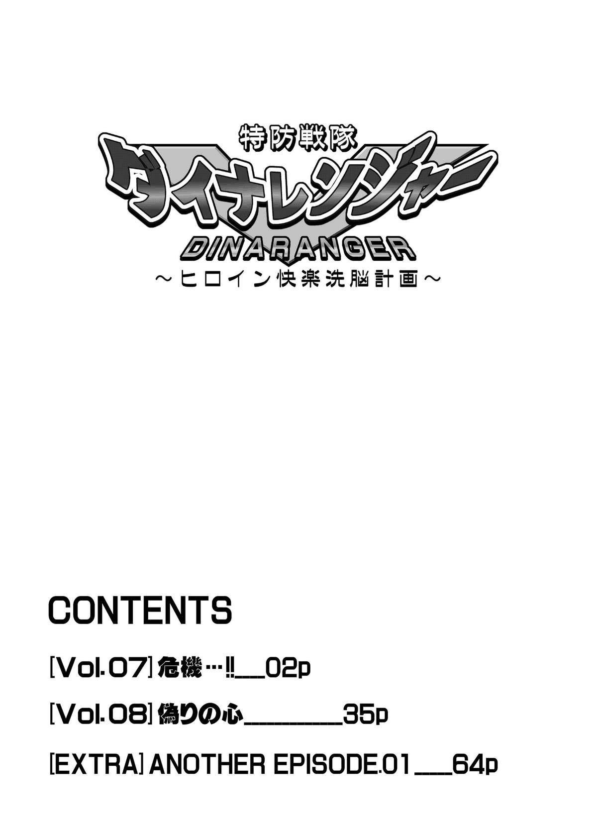 [Macxe's (monmon)] Tokubousentai Dinaranger ~Heroine Kairaku Sennou Keikaku~ Vol. 07/08/Gaiden01 [English] [SaHa] 1