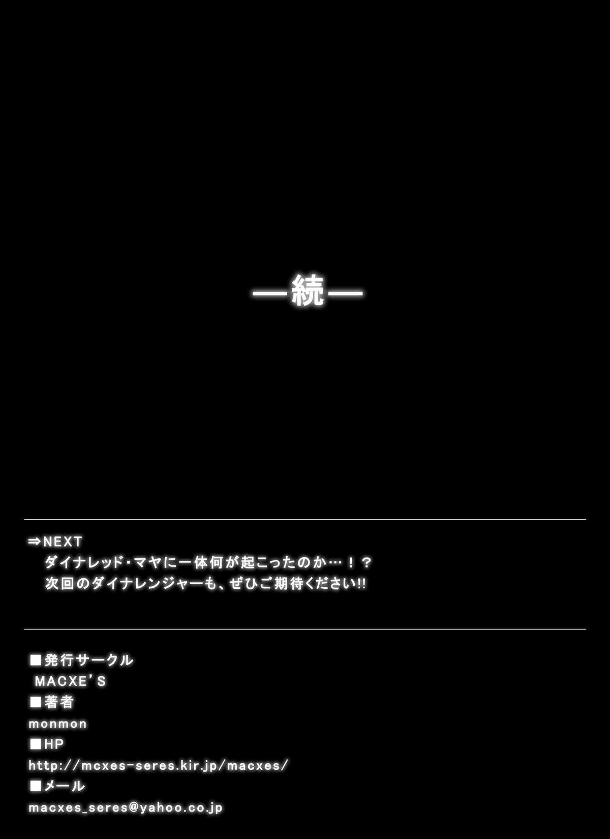 [Macxe's (monmon)] Tokubousentai Dinaranger ~Heroine Kairaku Sennou Keikaku~ Vol. 07/08/Gaiden01 [English] [SaHa] 61