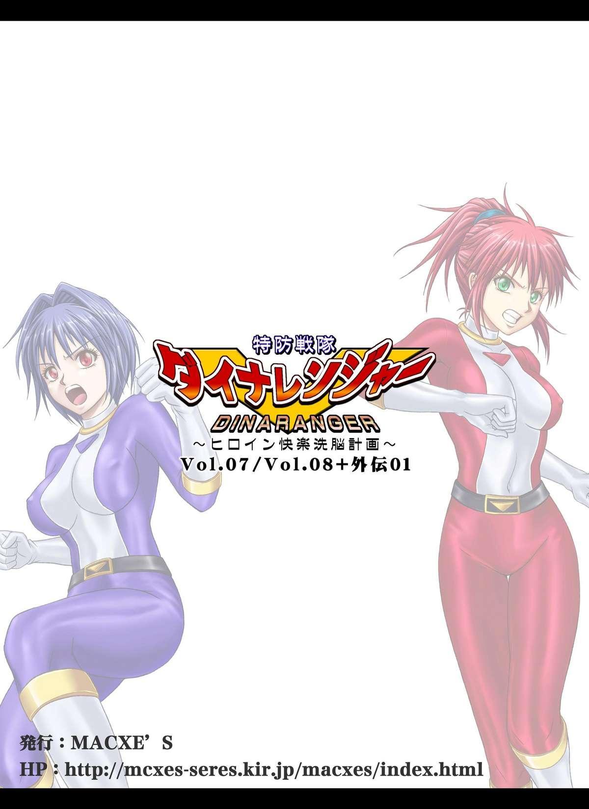 [Macxe's (monmon)] Tokubousentai Dinaranger ~Heroine Kairaku Sennou Keikaku~ Vol. 07/08/Gaiden01 [English] [SaHa] 74