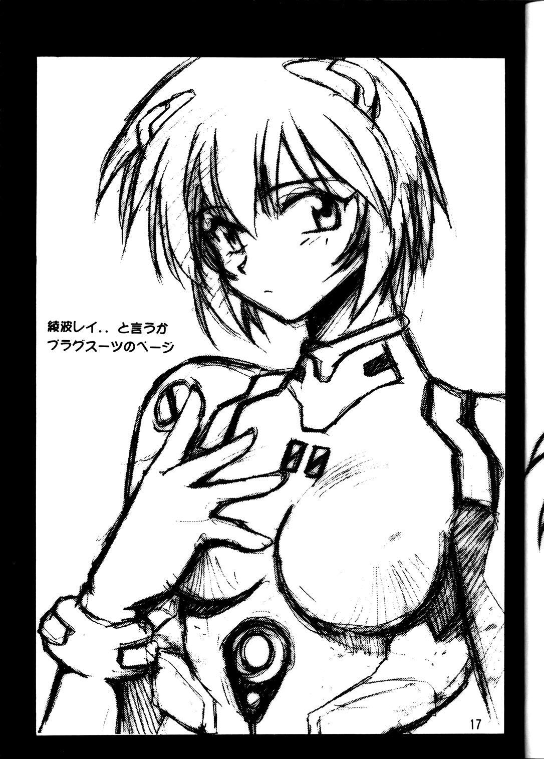 Rakugaki Hon 15