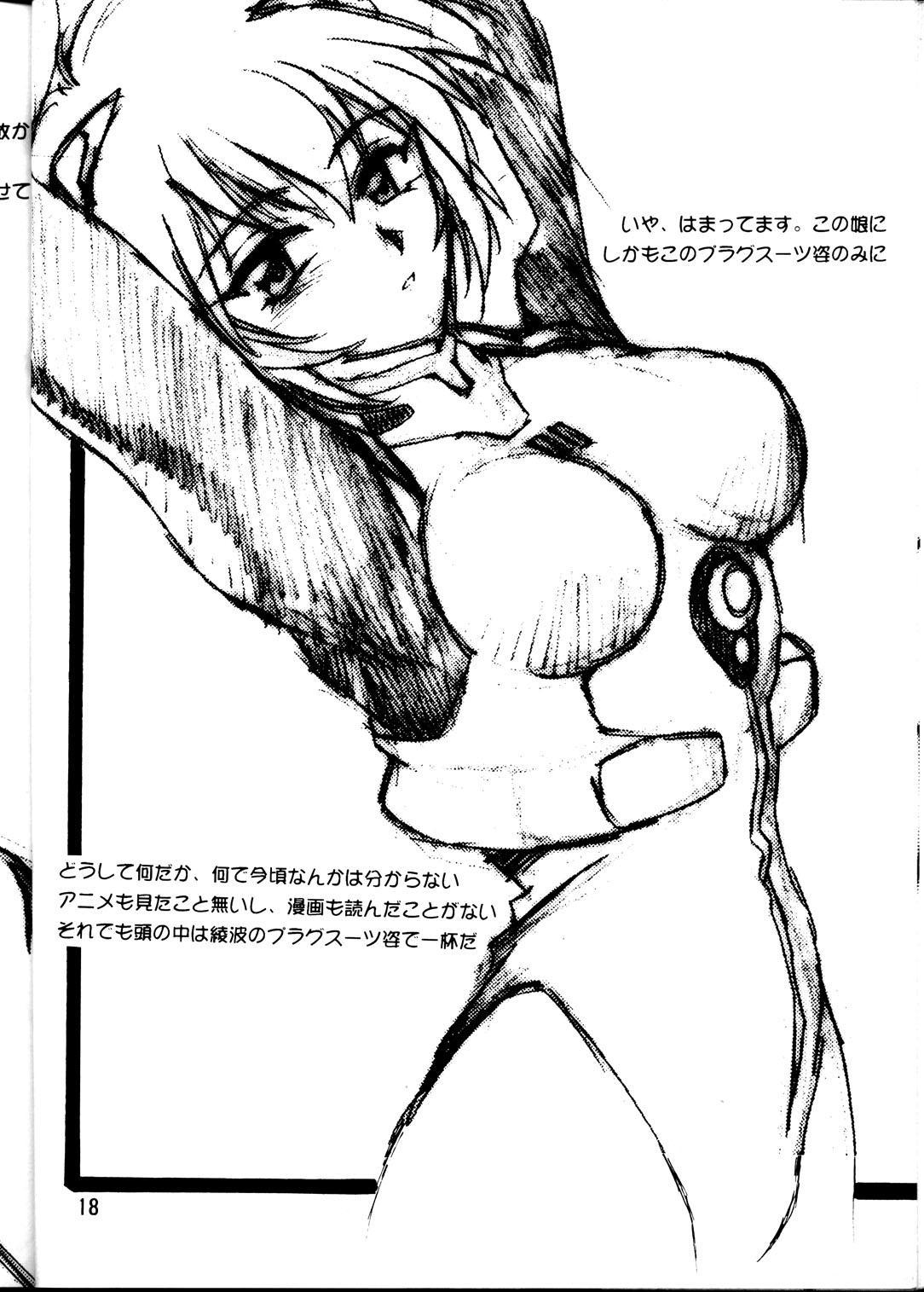 Rakugaki Hon 16