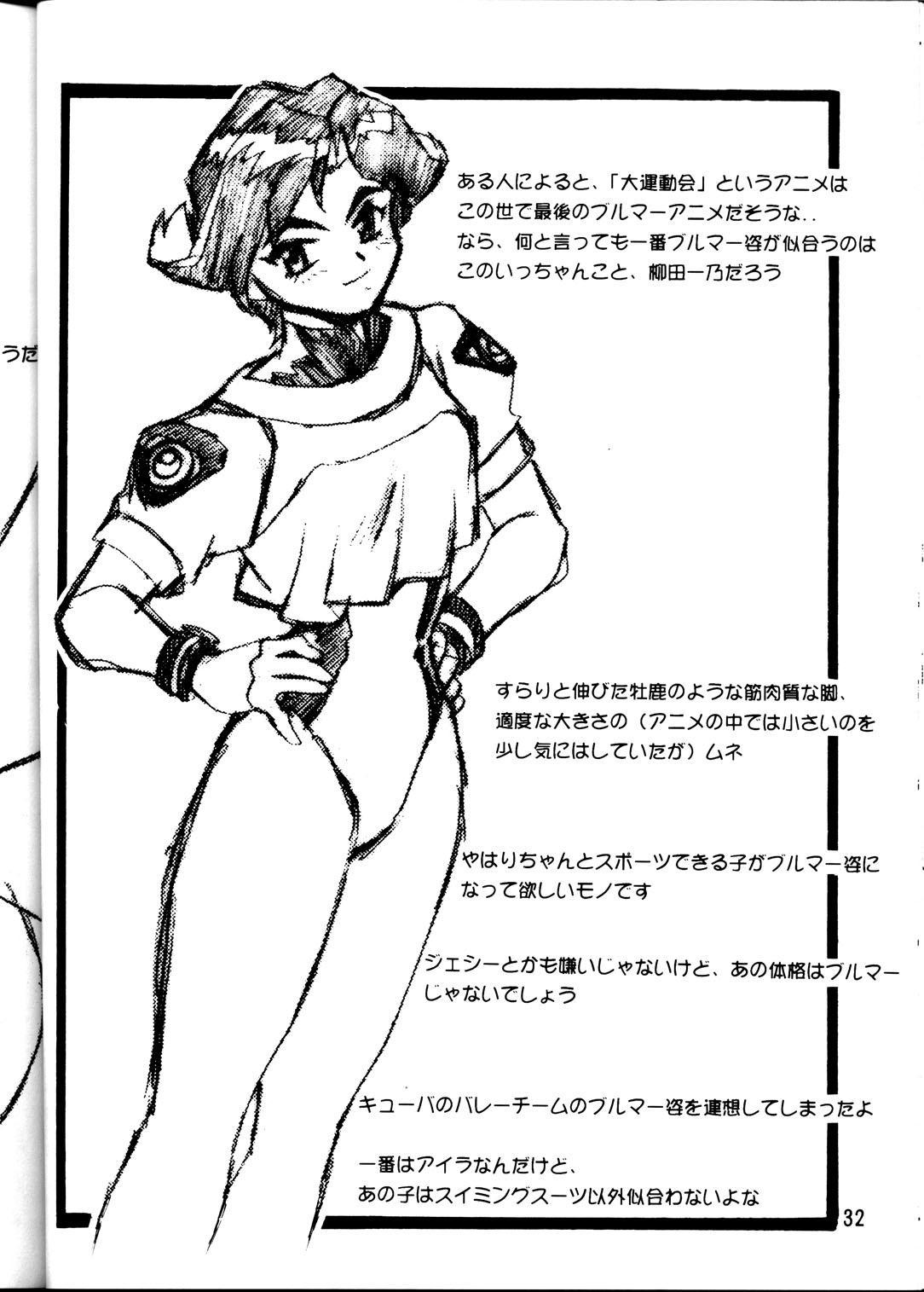 Rakugaki Hon 30