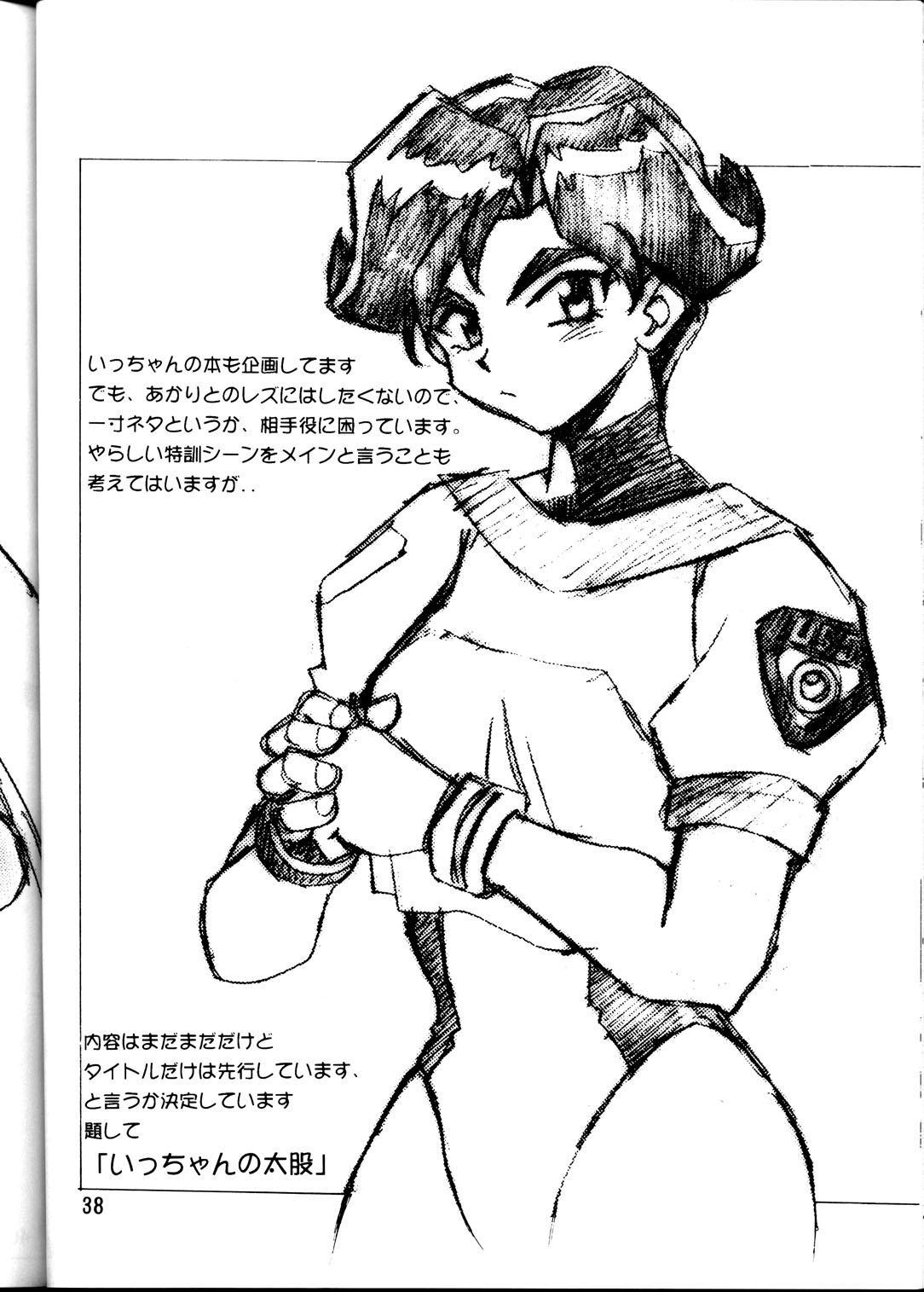 Rakugaki Hon 36