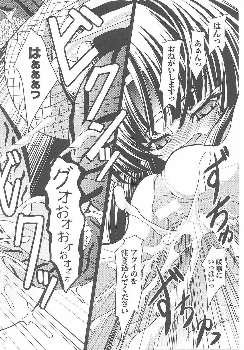 Kunoichi Anthology Comics 109