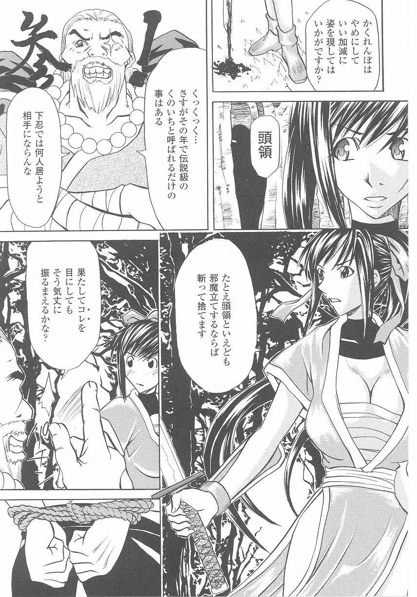 Kunoichi Anthology Comics 114