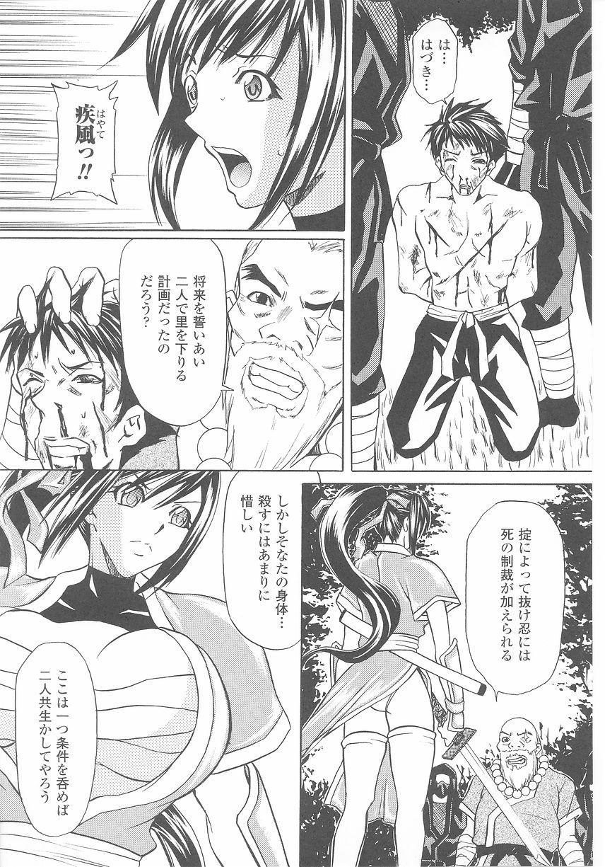Kunoichi Anthology Comics 115