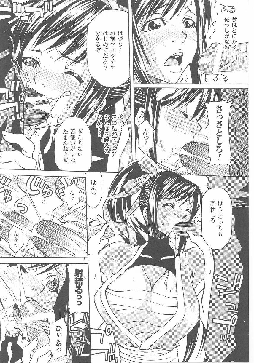 Kunoichi Anthology Comics 117