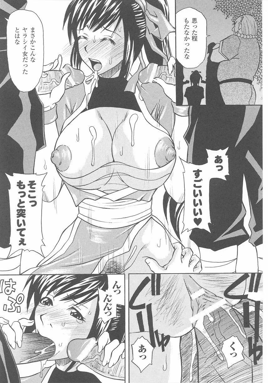 Kunoichi Anthology Comics 124