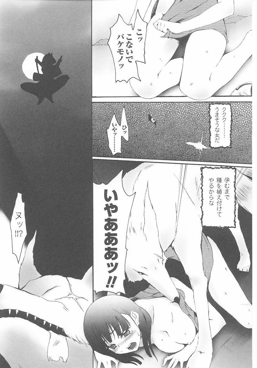 Kunoichi Anthology Comics 128