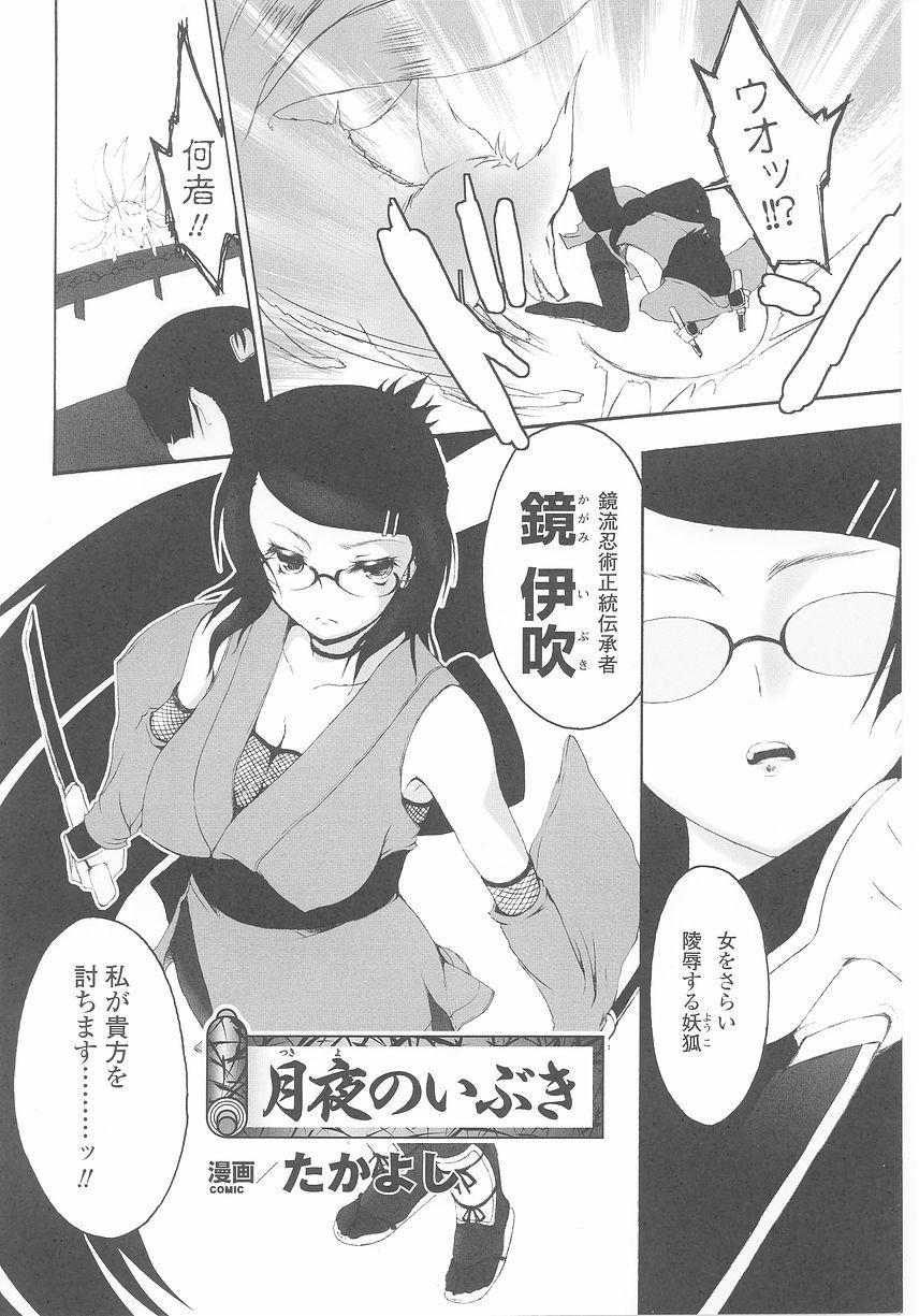 Kunoichi Anthology Comics 129