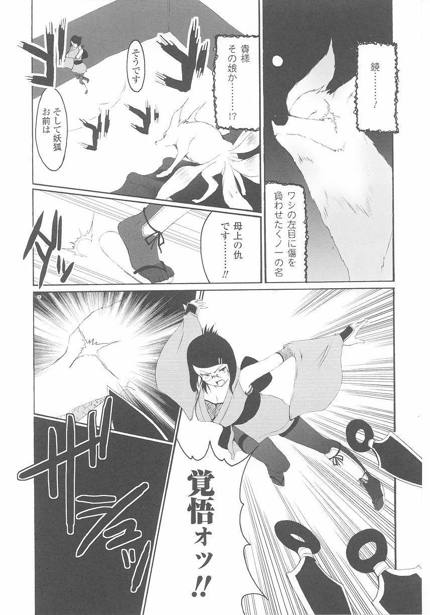Kunoichi Anthology Comics 130