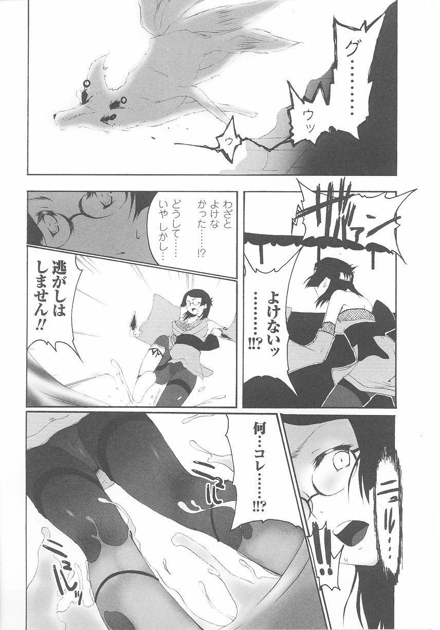 Kunoichi Anthology Comics 131