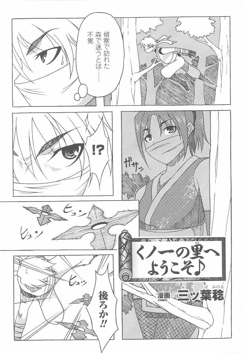 Kunoichi Anthology Comics 144