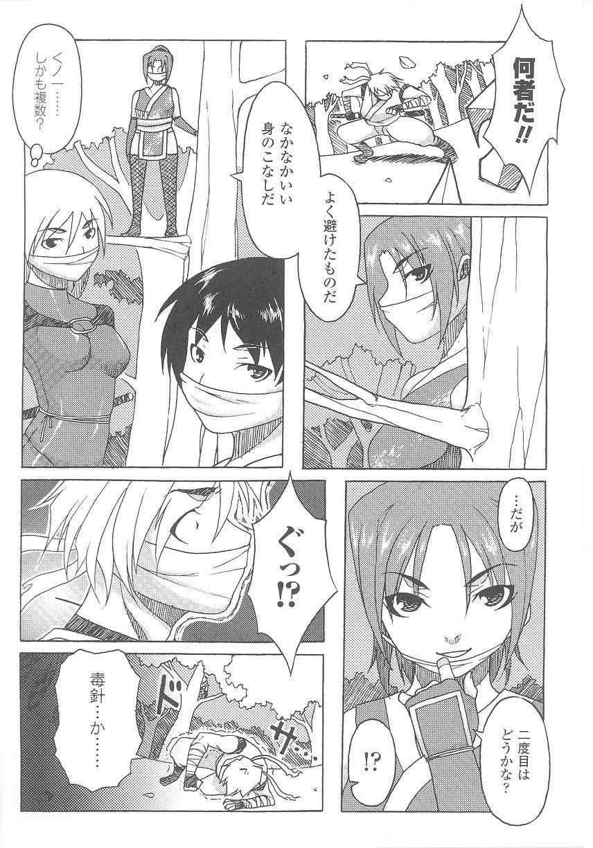 Kunoichi Anthology Comics 145