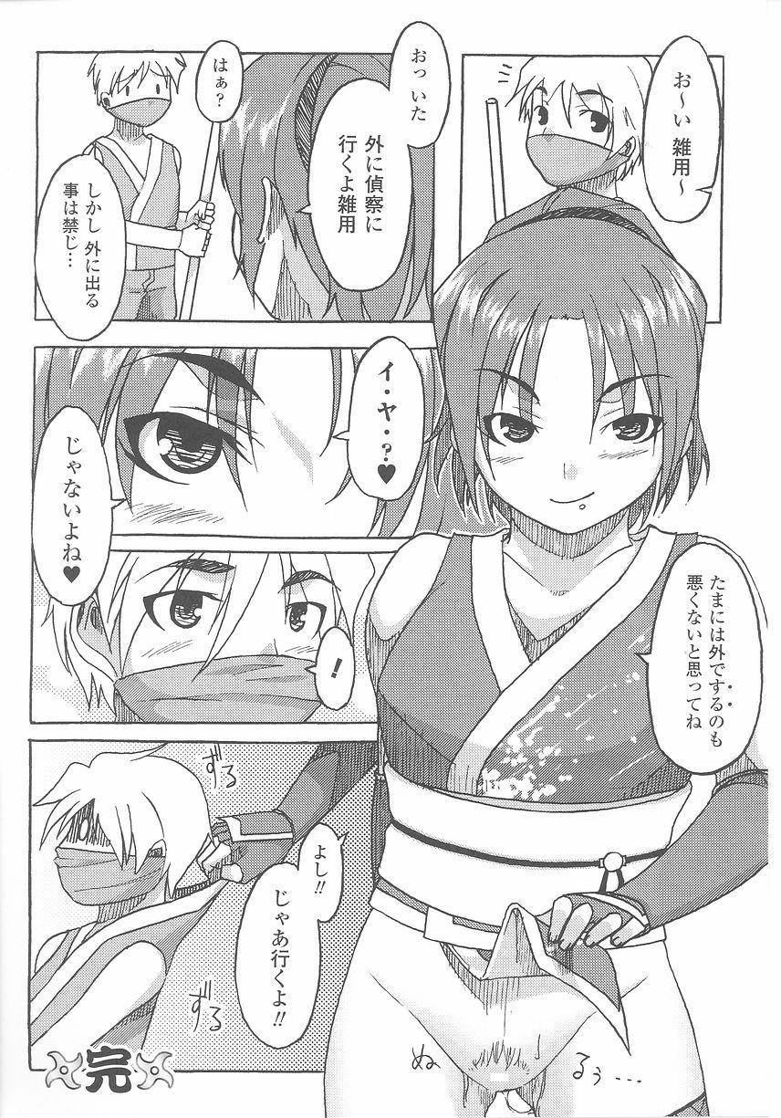 Kunoichi Anthology Comics 159