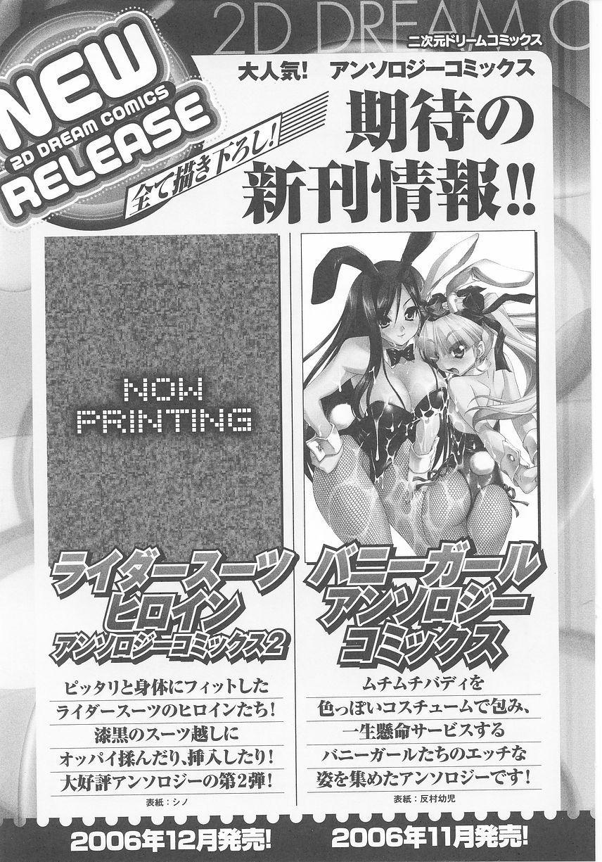 Kunoichi Anthology Comics 160