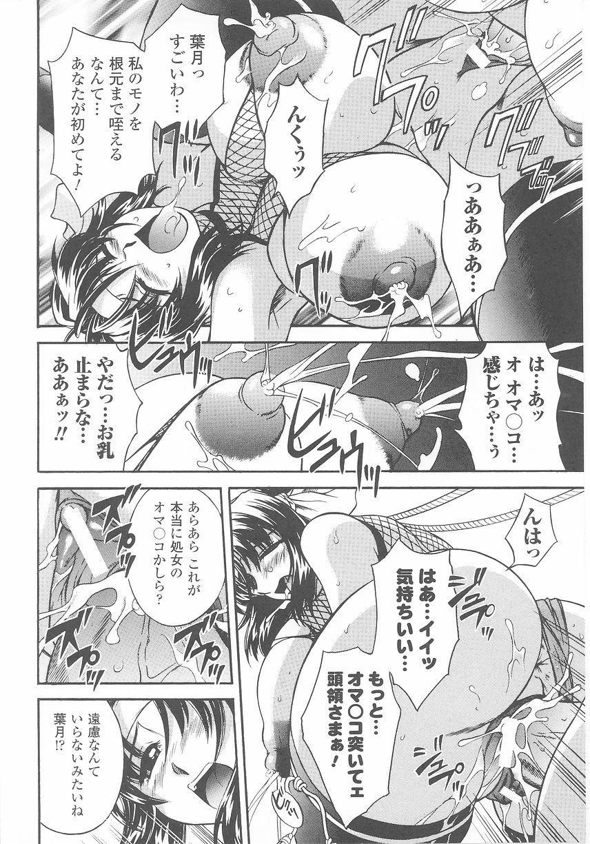 Kunoichi Anthology Comics 37