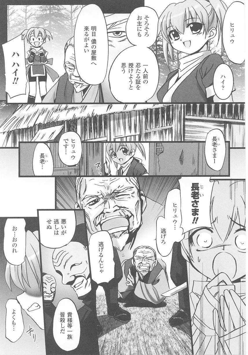 Kunoichi Anthology Comics 40