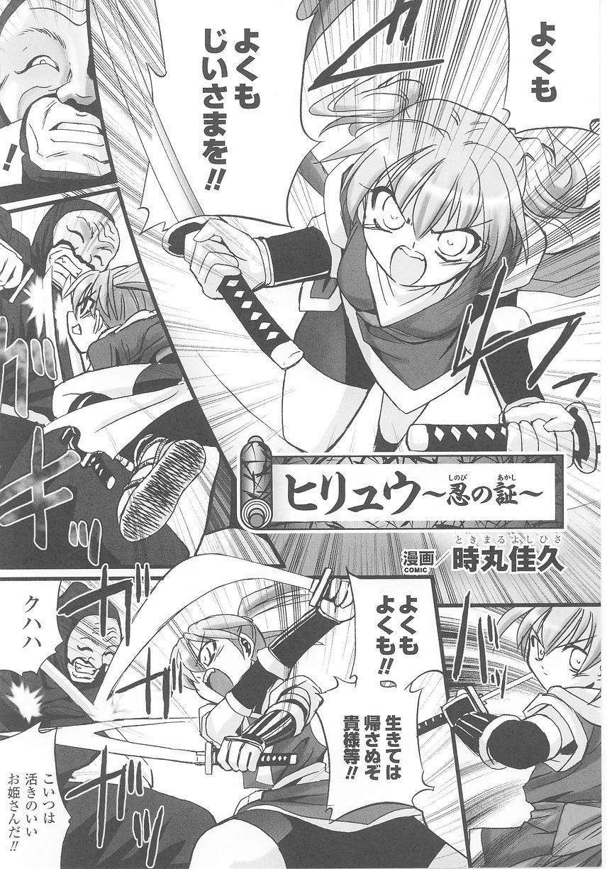 Kunoichi Anthology Comics 41