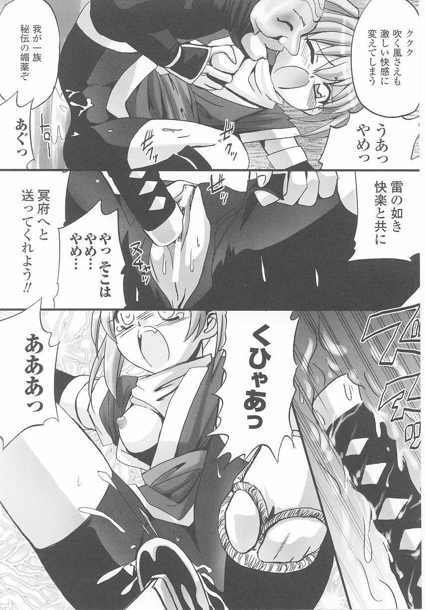 Kunoichi Anthology Comics 45