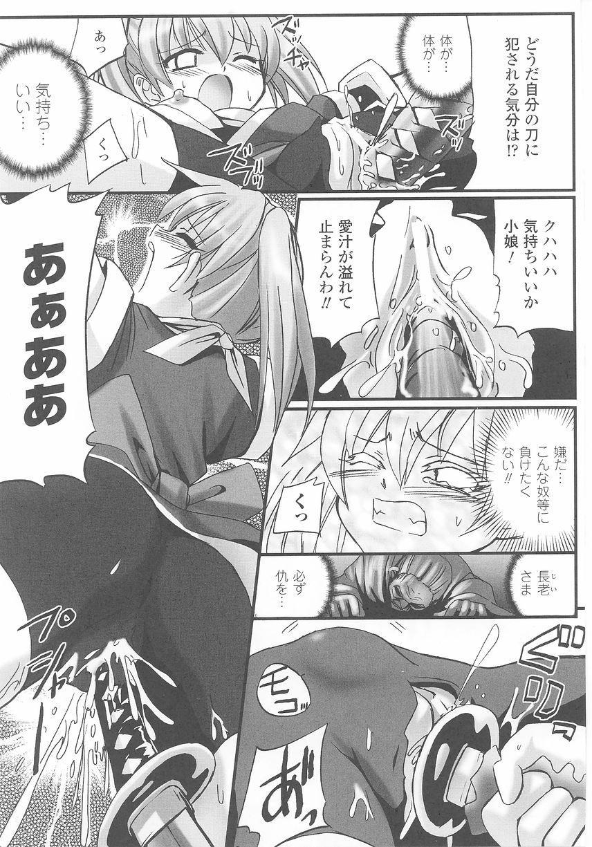 Kunoichi Anthology Comics 46