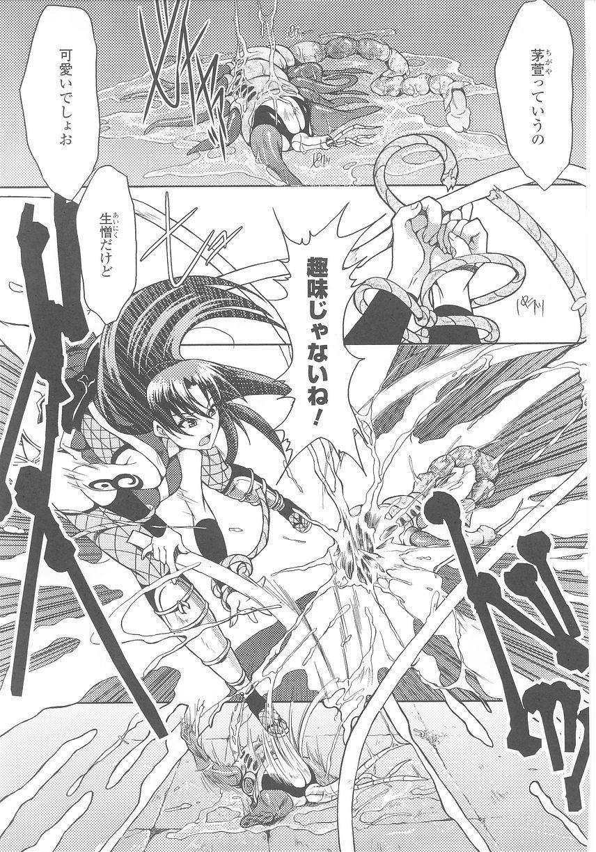 Kunoichi Anthology Comics 58