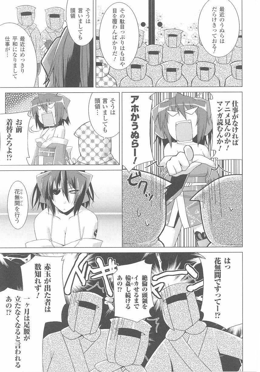 Kunoichi Anthology Comics 66