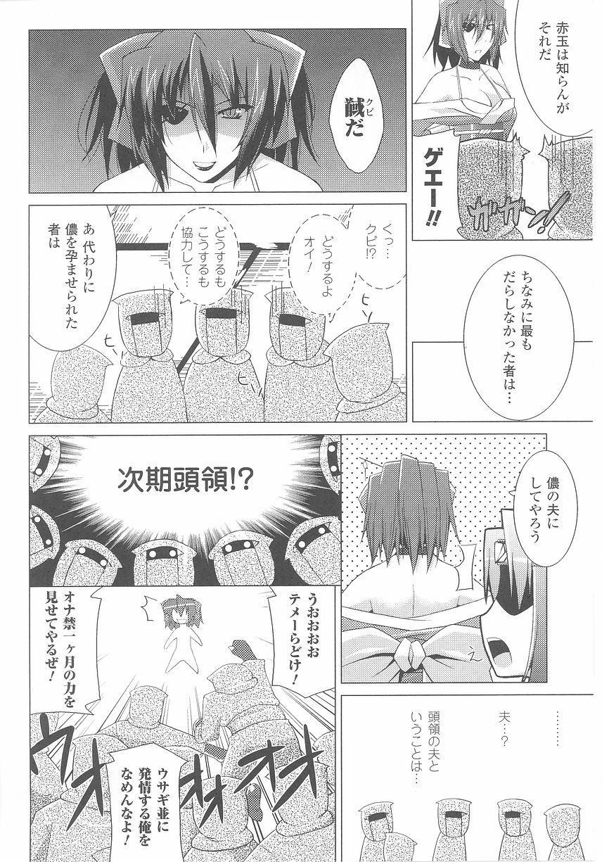 Kunoichi Anthology Comics 67