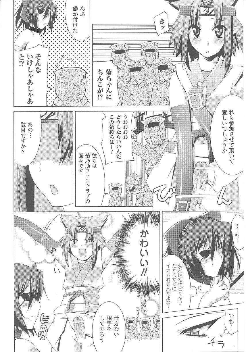 Kunoichi Anthology Comics 75
