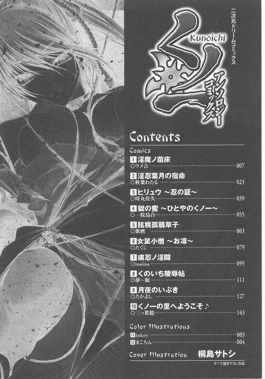 Kunoichi Anthology Comics 7