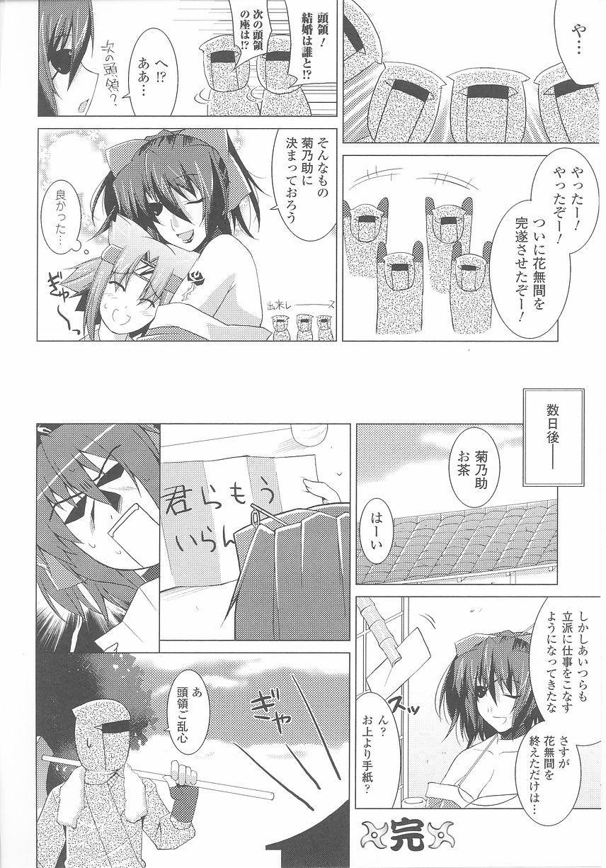 Kunoichi Anthology Comics 79