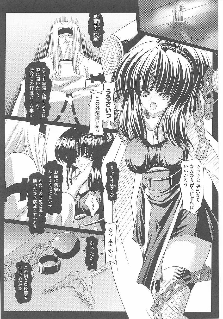 Kunoichi Anthology Comics 97