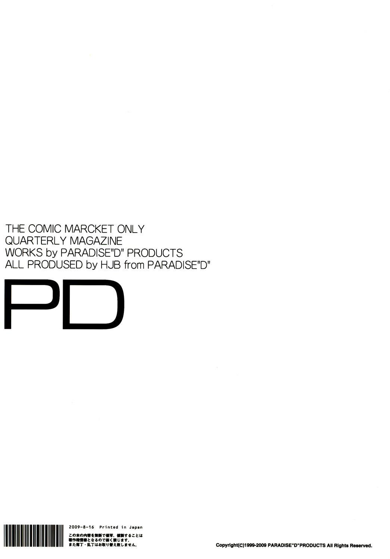 PD vol.X-2 25