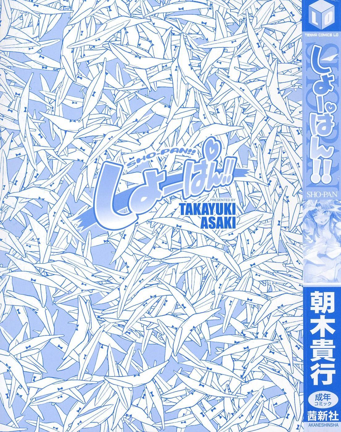 [Asaki Takayuki] Sho-Pan!! Ch.1-9 [English] [SaHa] 1