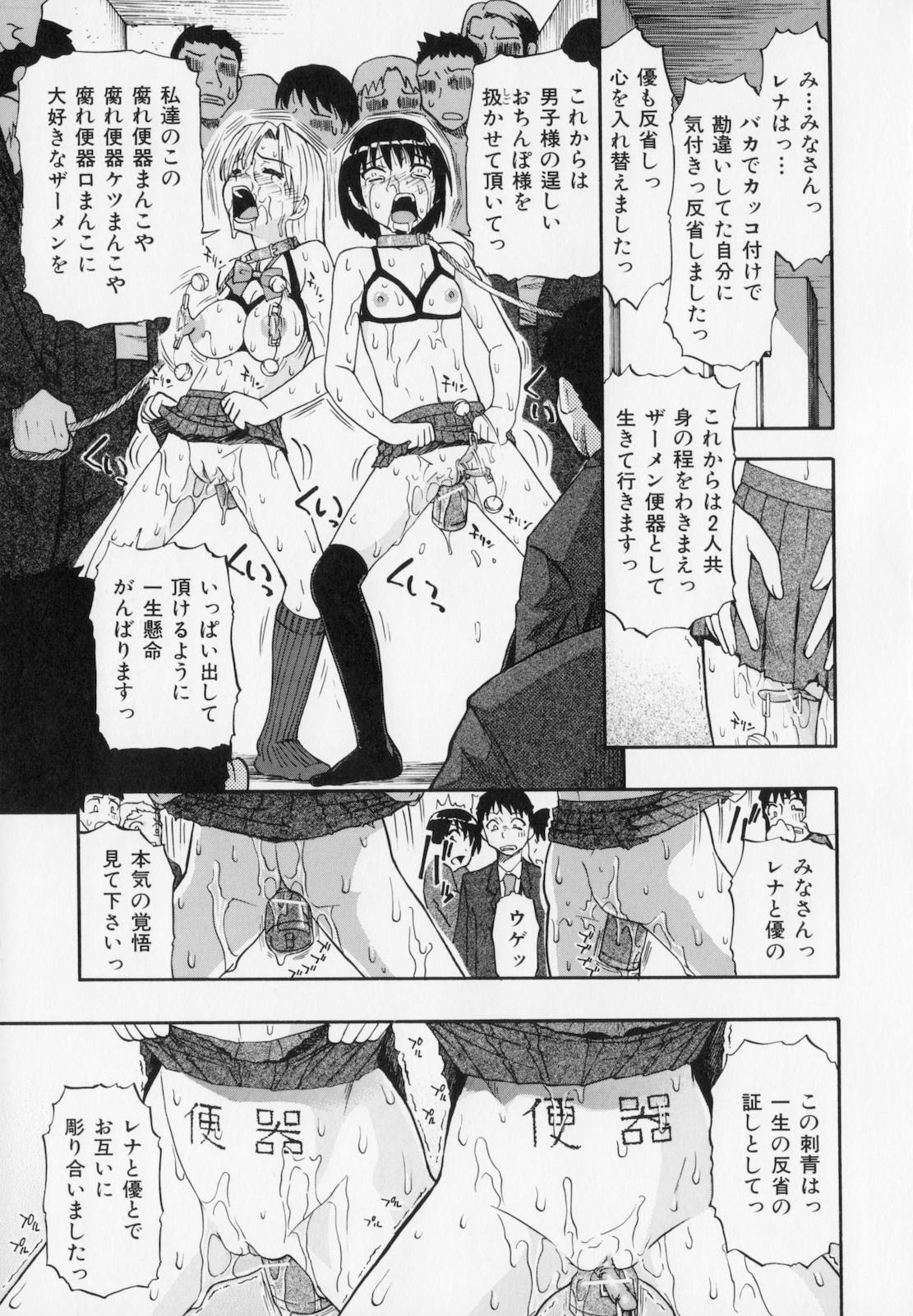 Hitodenashi no Utage - Veranstaltungsräume von Brute 112