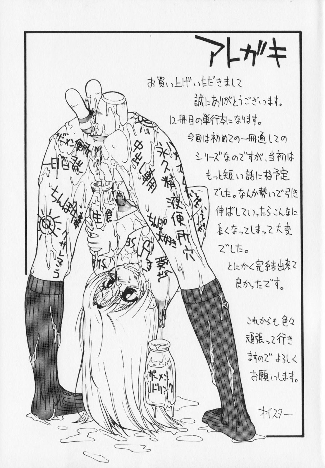 Hitodenashi no Utage - Veranstaltungsräume von Brute 150