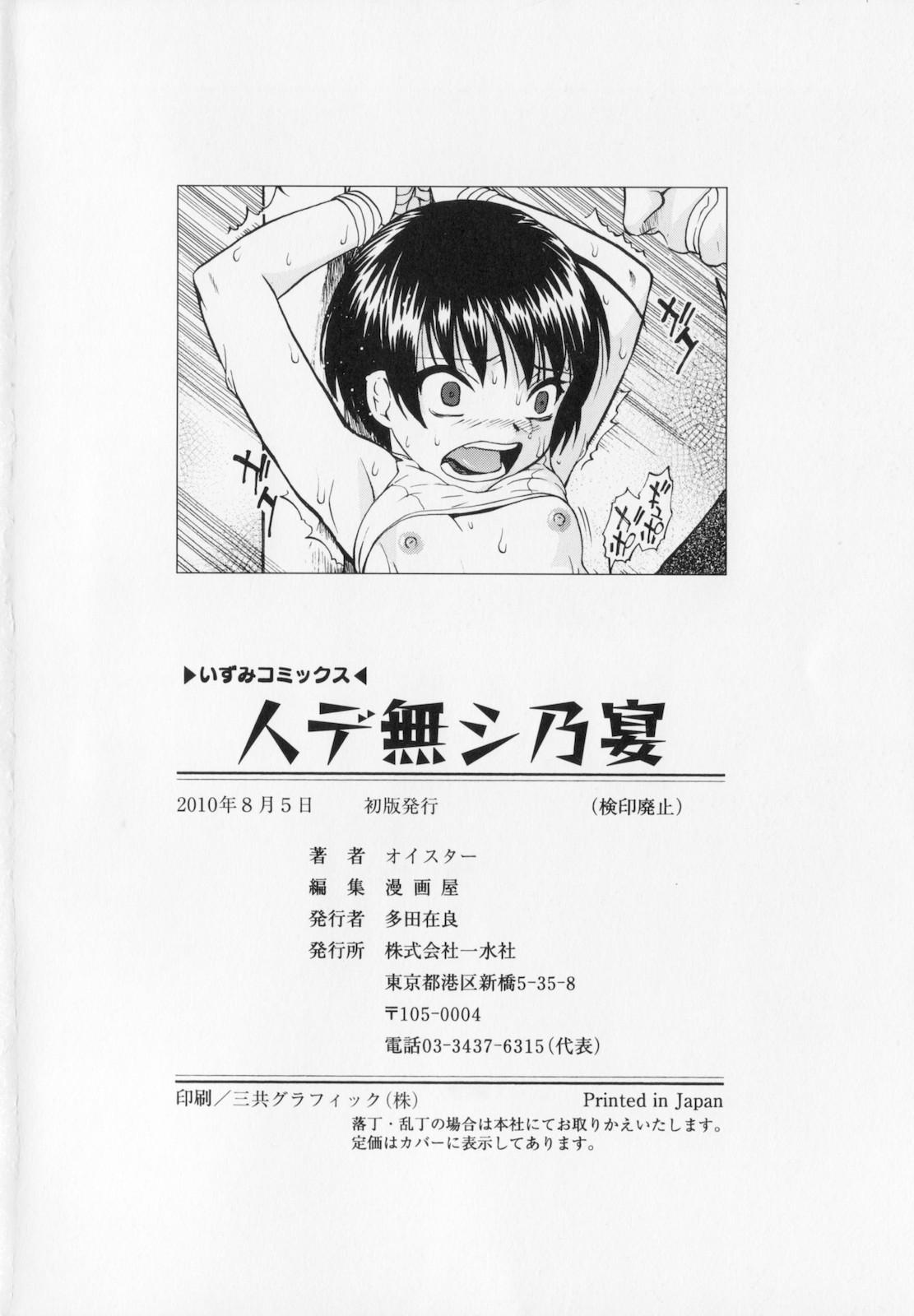 Hitodenashi no Utage - Veranstaltungsräume von Brute 151