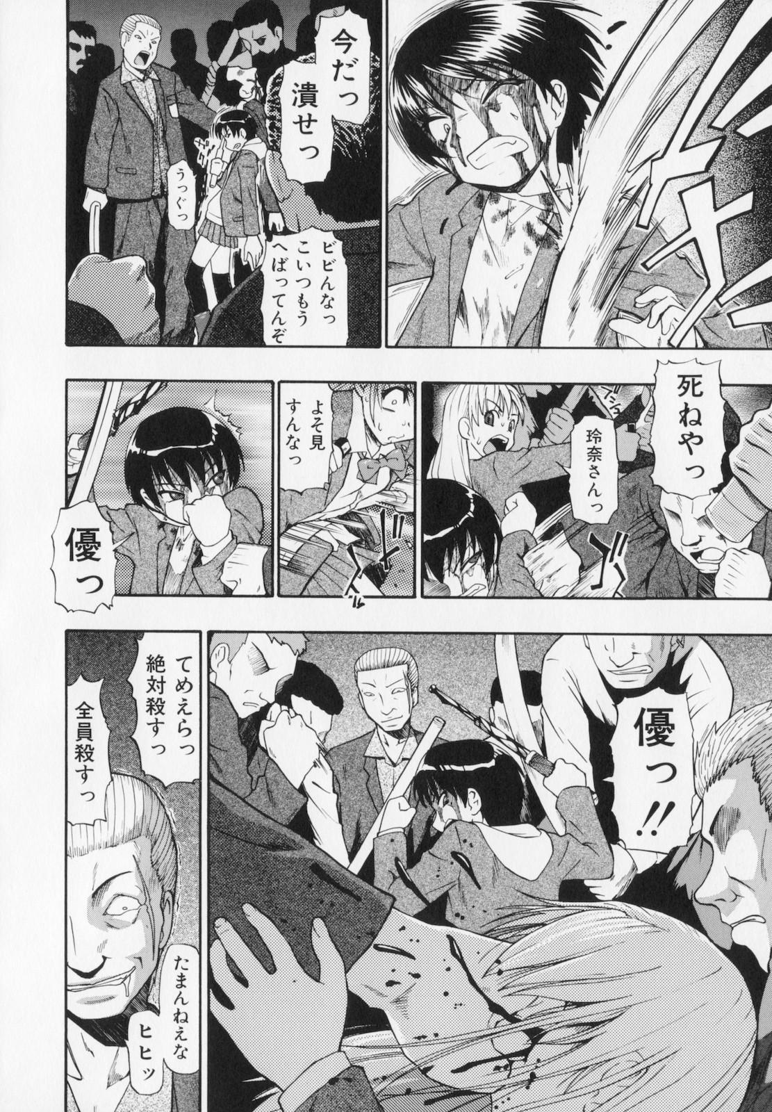 Hitodenashi no Utage - Veranstaltungsräume von Brute 33