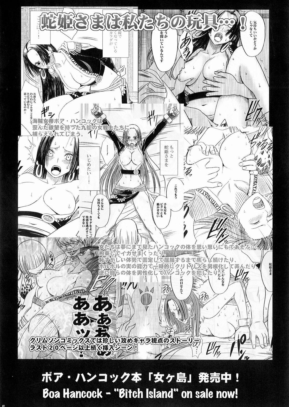Bonnie no Haiboku   Bonney's Defeat 40