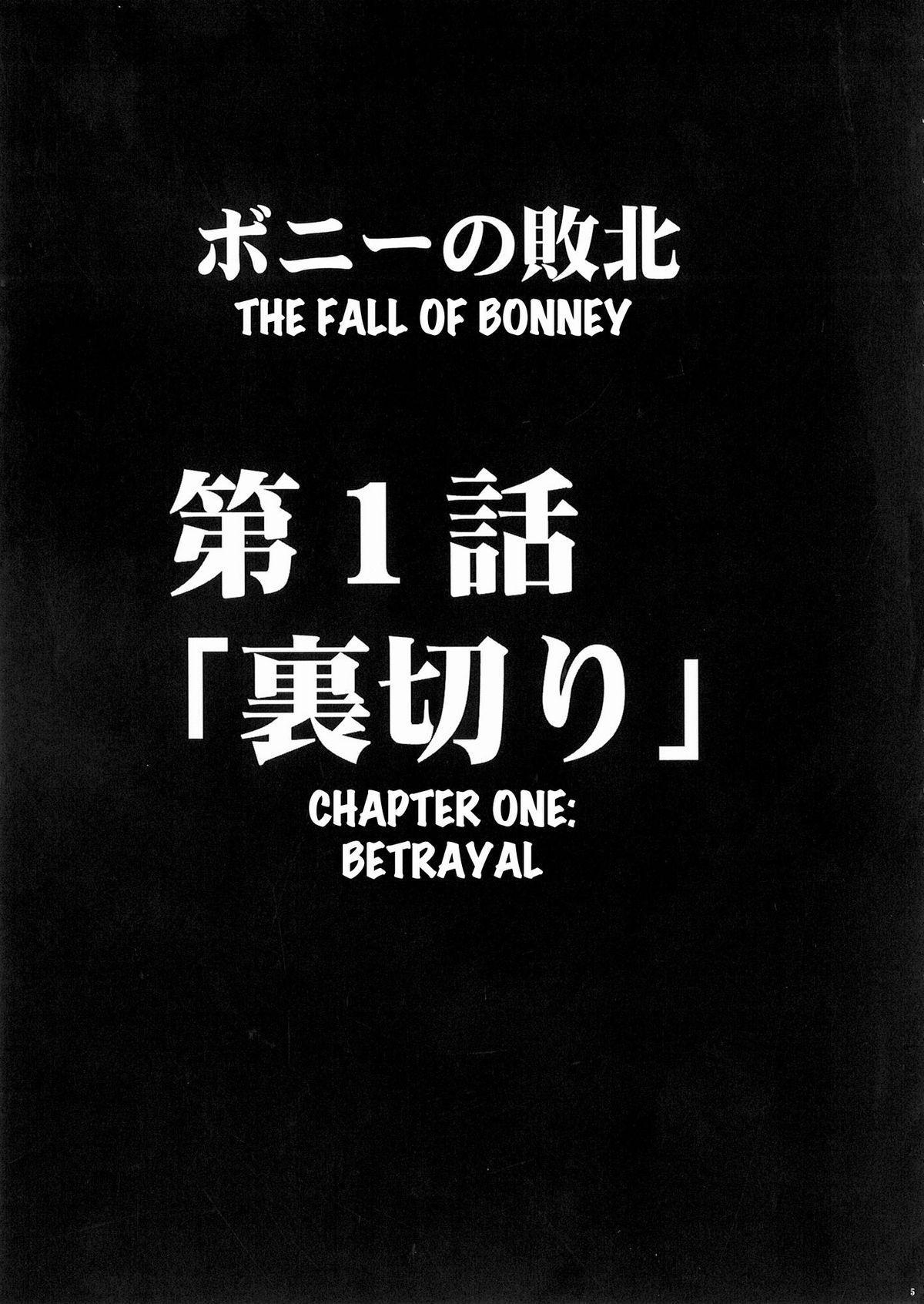 Bonnie no Haiboku   Bonney's Defeat 5