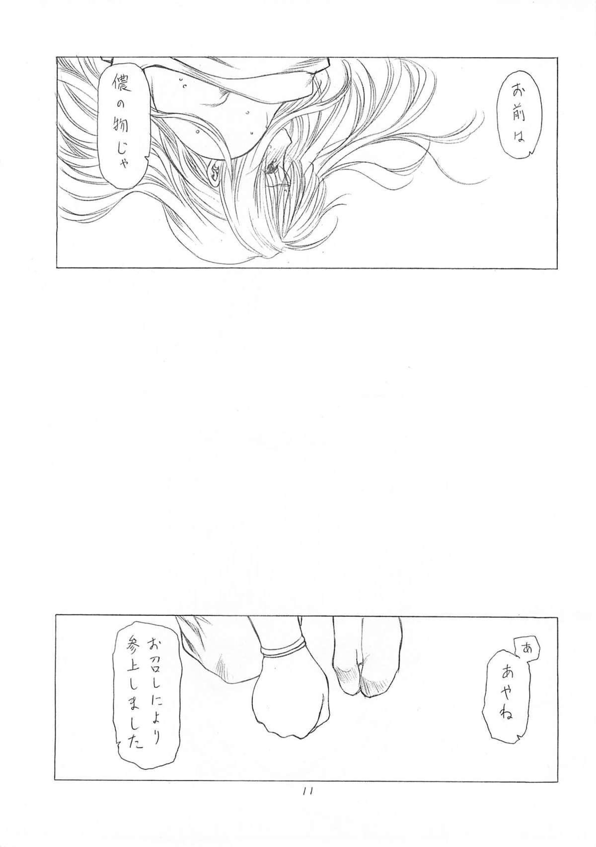 Hanafubuki 9