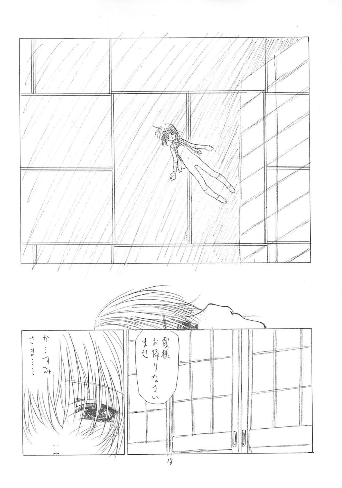 Hanafubuki 16