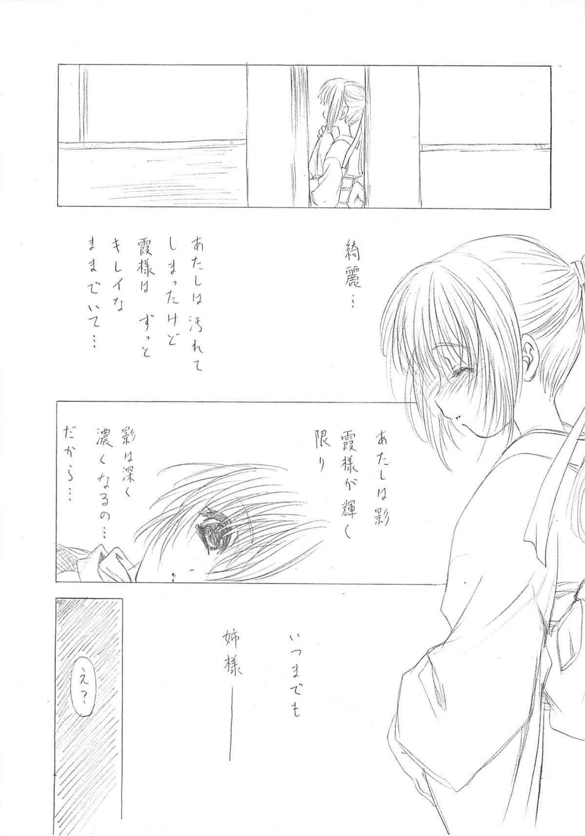 Hanafubuki 17