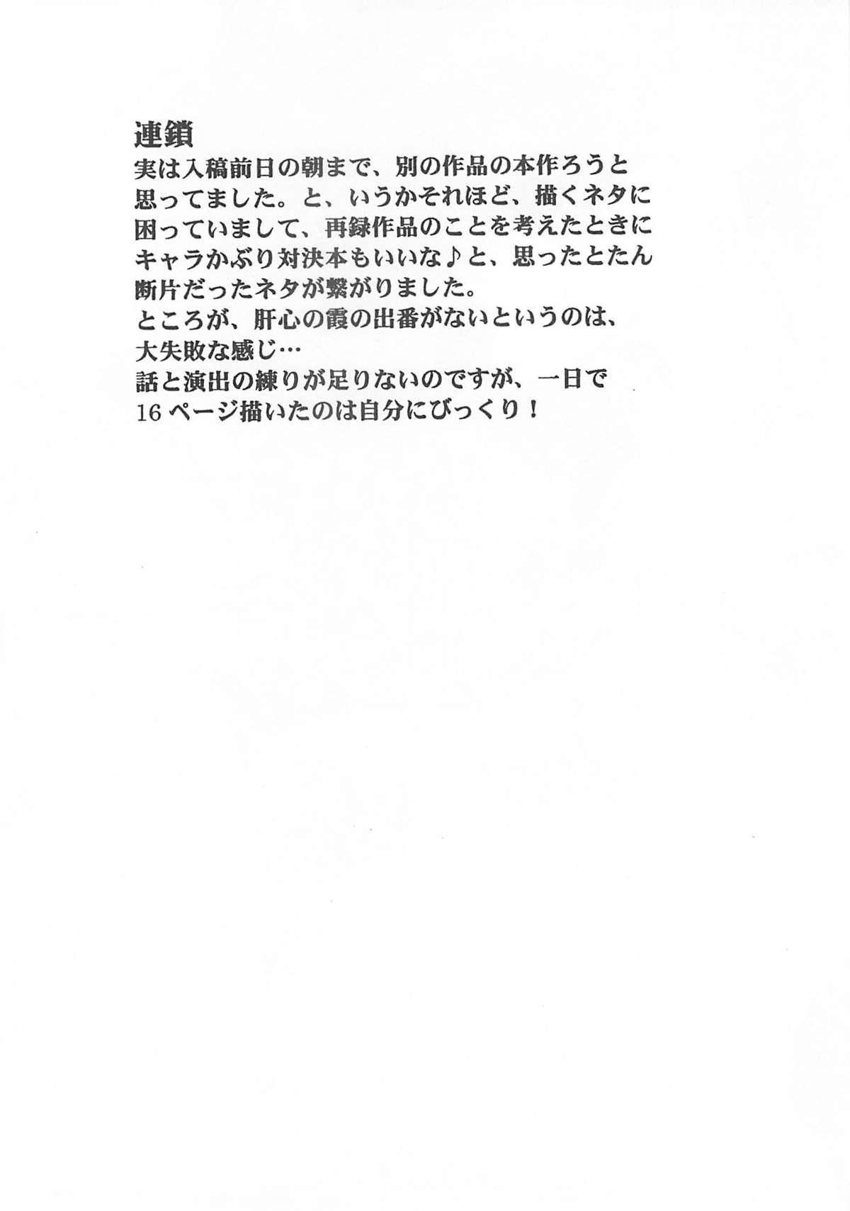 Hanafubuki 19