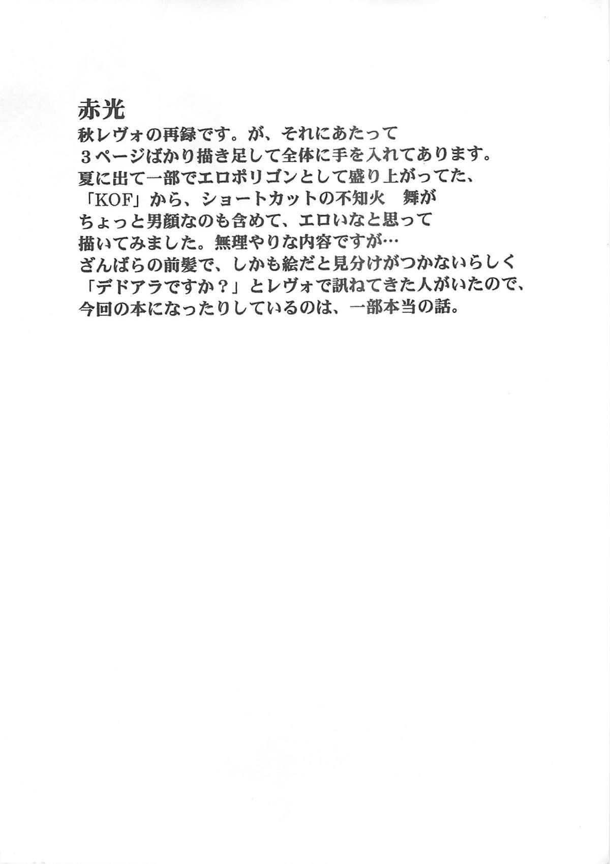 Hanafubuki 22